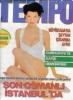 TempoTR199108_phDemarchelier_LindaEvangelista