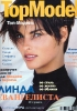 ElleTopModelRU1995_phBensimon_LindaEvangelista