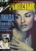 Rovesnik Russia June 1995 ph.NickKnight_1
