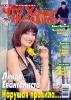 WhatWomanWantsRU200503_phunk_LindaEvangelista