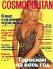 CosmoRU199601_phFrancesicoScavullo_LindaEvangelista